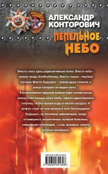 Обложка сзади Пепельное небо Александр Конторович