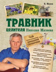 Обложка Травник целителя Николая Мазнева Мазнев Н.И.