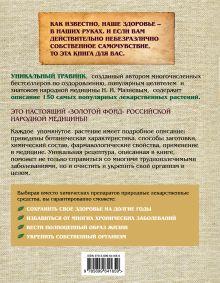 Обложка сзади Травник целителя Николая Мазнева Мазнев Н.И.