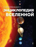 Современная энциклопедия Вселенной