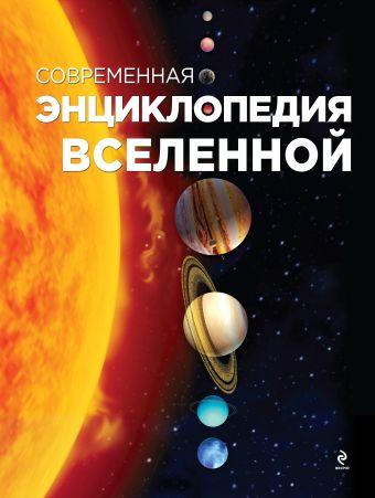 Современная энциклопедия Вселенной Фейгин О.О.