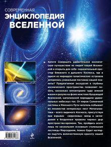 Обложка сзади Современная энциклопедия Вселенной Олег Фейгин