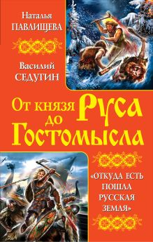 От князя Руса до Гостомысла. «Откуда есть пошла Русская Земля»