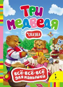 - Три медведя (Всё-всё-всё для малышей) обложка книги