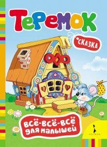 - Теремок (Всё-всё-всё для малышей) обложка книги