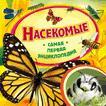 - Насекомые (Самая первая энциклопедия) обложка книги