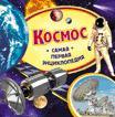 - Космос (Самая первая энциклопедия) обложка книги