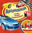 - Автомобили (Самая первая энциклопедия) обложка книги