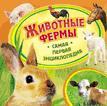 - Животные фермы (Самая первая энциклопедия) обложка книги
