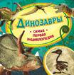 - Динозавры (Самая первая энциклопедия) обложка книги