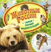 - Животные России (Самая первая энциклопедия) обложка книги