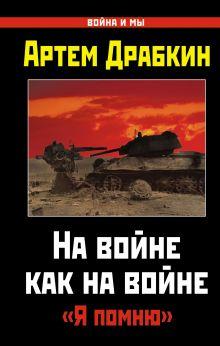 Драбкин А.В. - На войне как на войне. «Я помню» обложка книги