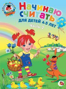 Обложка Начинаю считать. Для детей 4-5 лет. Часть 2 Е. А. Пьянкова, Н. В. Володина
