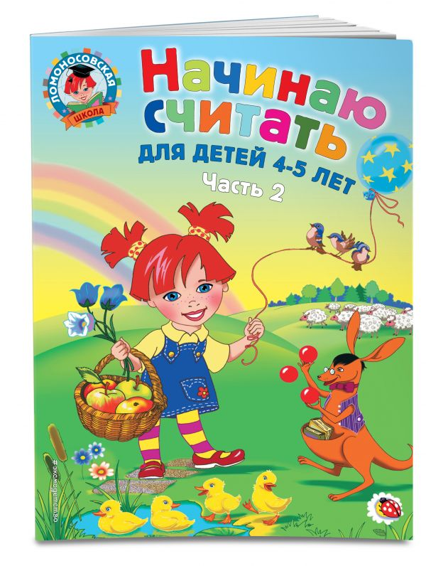 Начинаю считать. Для детей 4-5 лет. Часть 2 Пьянкова Е.А., Володина Н.В.