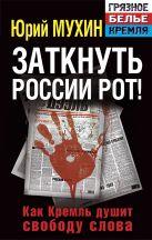 Заткнуть России рот! Как Кремль душит свободу слова