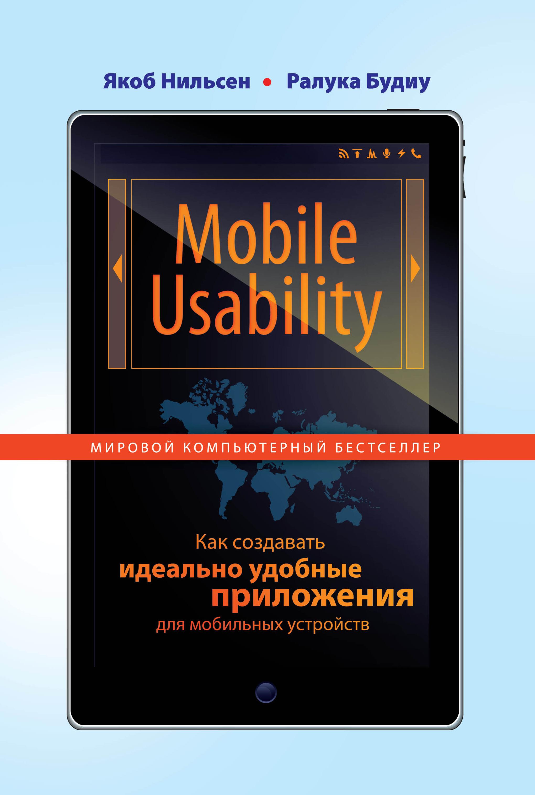 Нильсен Я., Будиу Р. Mobile Usability. Как создавать идеально удобные приложения для мобильных устройств cost justifying usability