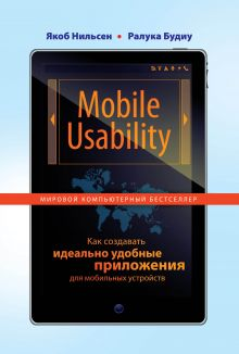 Нильсен Я., Будиу Р. - Mobile Usability. Как создавать идеально удобные приложения для мобильных устройств обложка книги