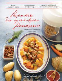 - Рецепты для мультиварки Panasonic обложка книги