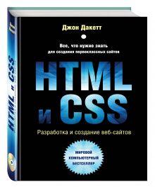 Дакетт Д. - HTML и CSS. Разработка и дизайн веб-сайтов (+CD) обложка книги