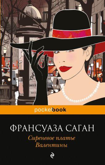 Сиреневое платье Валентины Саган Ф.