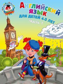 Английский язык: для детей 4-5 лет. Ч. 1