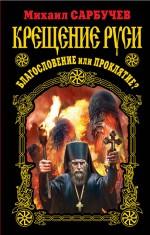 Сарбучев М. - Крещение Руси – благословение или проклятие? обложка книги