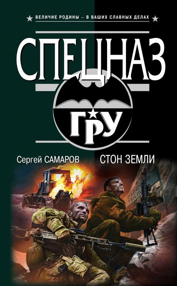 Стон земли Самаров С.В.