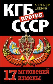 КГБ против СССР. 17 мгновений измены обложка книги