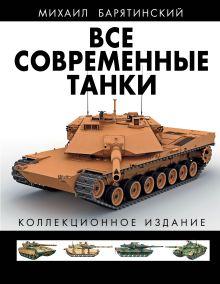 Все современные танки В ЦВЕТЕ. Коллекционное издание
