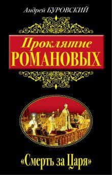 Проклятие Романовых. «Смерть за Царя» обложка книги