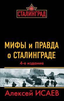 Обложка Мифы и правда о Сталинграде. 4-е издание Алексей Исаев