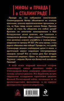 Обложка сзади Мифы и правда о Сталинграде. 4-е издание Алексей Исаев