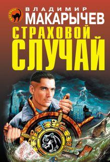 Обложка Страховой случай Владимир Макарычев