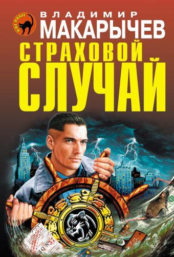 Страховой случай Макарычев В.Н.