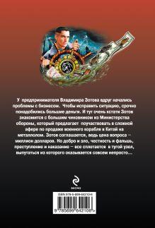 Обложка сзади Страховой случай Владимир Макарычев