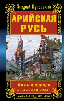 Арийская Русь. Ложь и правда о «высшей расе». 5-е издание обложка книги