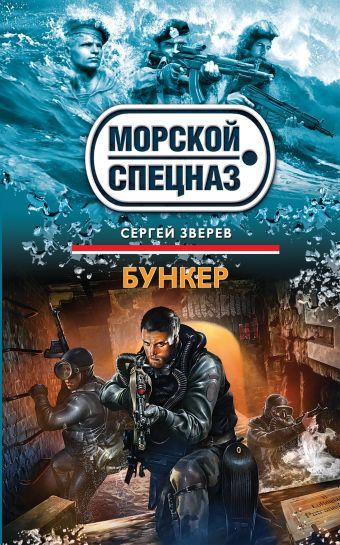 Бункер Зверев С.И.
