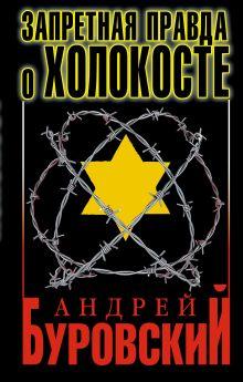Запретная правда о Холокосте. 3-е издание обложка книги