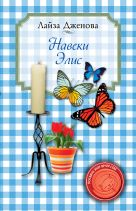 Дженова Л. - Навеки Элис' обложка книги