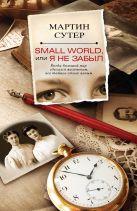 Small World, или Я не забыл