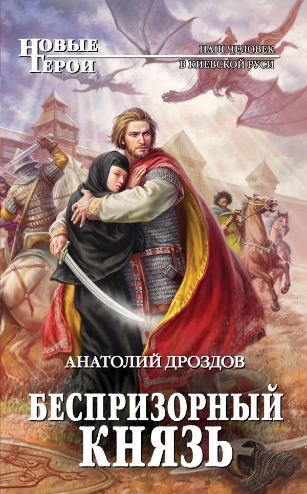 Беспризорный князь Дроздов А.Ф.