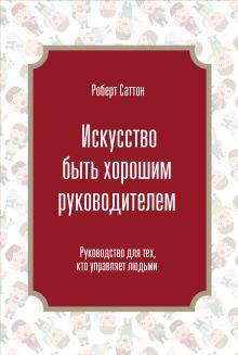 Саттон Р. - Искусство быть хорошим руководителем обложка книги