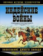 Стукалин Ю.В. - Индейские войны. Завоевание Дикого Запада обложка книги
