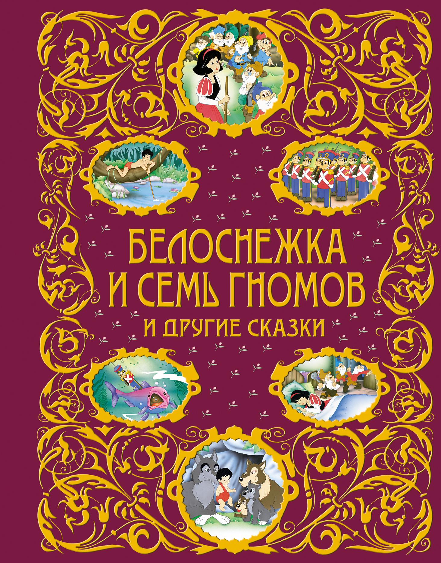 Белоснежка и семь гномов и другие сказки (ст.кор.)