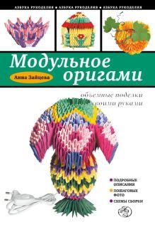 Зайцева А.А. - Модульное оригами: объемные поделки своими руками обложка книги