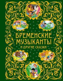 - Бременские музыканты и другие сказки (ст.кор.) обложка книги
