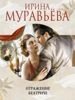 Муравьева И. - Отражение Беатриче обложка книги