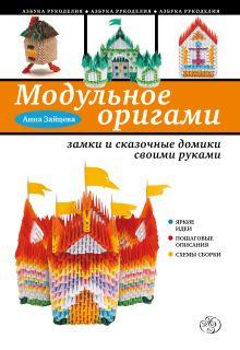 Зайцева А.А. - Модульное оригами: замки и сказочные домики своими руками обложка книги