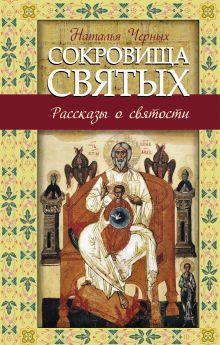 Черных Н.Б., - Сокровища святых: Рассказы о святости обложка книги