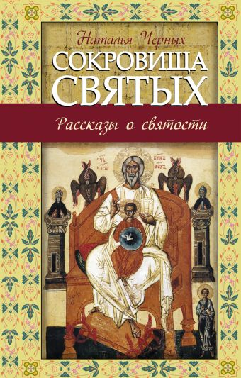 Сокровища святых: Рассказы о святости Черных Н.Б.,
